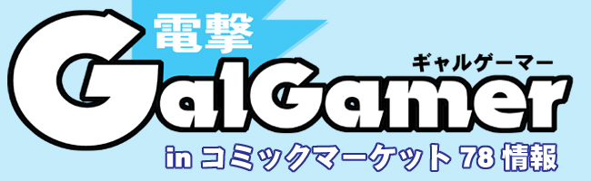 電撃GalGamer コミックマーケット78情報