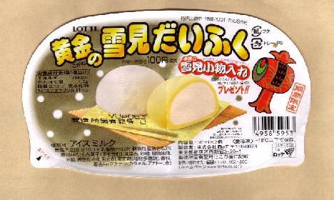 コンビニのアイスクリームのショーケースをのぞいていたら、偶然に発見。パッケージをみると黄色のだいふくが一つ描かれている。どんなものかと興味本位で購入。